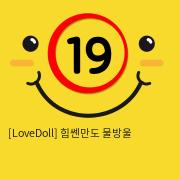 [LoveDoll] 힘쎈만도 물방울