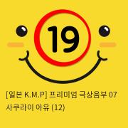 [일본 K.M.P] 프리미엄 극상음부 07 사쿠라이 아유 (12)