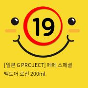 [일본 G PROJECT] 페페 스페셜 백도어 로션 200ml