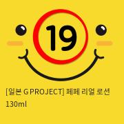 [일본 G PROJECT] 페페 리얼 로션 130ml