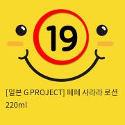 [일본 G PROJECT] 페페 사라라 로션 220ml