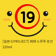 [일본 G PROJECT] 페페 누루루 로션 220ml