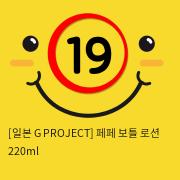 [일본 G PROJECT] 페페 보틀 로션 220ml