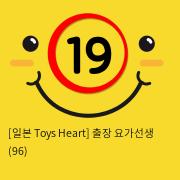 [일본 Toys Heart] 출장 요가선생 (96)