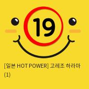 [일본 HOT POWER] 고레조 하라마 (1)