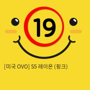 [미국 OVO] S5 레이온 (핑크)