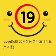 [LoveDoll] 20단진동 젤리 토네이도 (브라운)