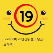 [LoveDoll] 20단진동 젤리 탱글 (브라운)