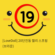 [LoveDoll] 20단진동 젤리 스프링 (브라운)