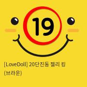 [LoveDoll] 20단진동 젤리 킹 (브라운)