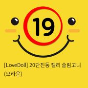 [LoveDoll] 20단진동 젤리 슬림고니 (브라운)