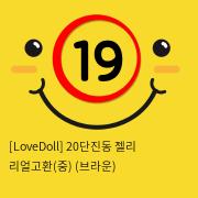 [LoveDoll] 20단진동 젤리 리얼고환(중) (브라운)