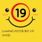 [LoveDoll] 20단진동 젤리 고추 (브라운)