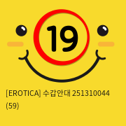 [EROTICA] 수갑안대 251310044 (59)