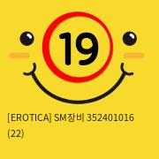 [EROTICA] SM장비 352401016 (22)