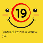 [EROTICA] 유두커버 201801001 (94)
