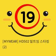 [MYWEAR] HD502 밑트임 스타킹 (2)