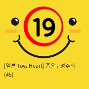 [일본 Toys Heart] 좁은구멍주의 (45)