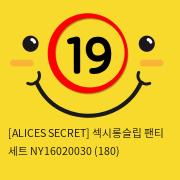 [ALICES SECRET] 섹시롱슬립 팬티 세트 NY16020030 (180)