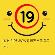 [일본 RIDE JAPAN] 버진 루프 하드 (20)