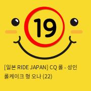 [일본 RIDE JAPAN] CQ 롤 - 성인 롤케이크 형 오나 (22)
