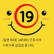 [일본 RIDE JAPAN] 간호사의 기찌기찌 삽입감 롱 (45)