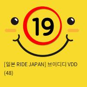[일본 RIDE JAPAN] 브이디디 VDD (48)