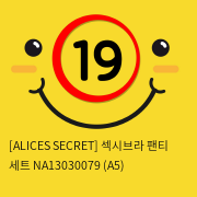 [ALICES SECRET] 섹시브라 팬티 세트 NA13030079 (A5)