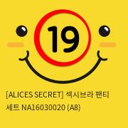[ALICES SECRET] 섹시브라 팬티 세트 NA16030020 (A8)