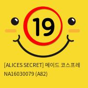 [ALICES SECRET] 메이드 코스프레 NA16030079 (A82)