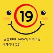 [일본 RIDE JAPAN] 트위스팅 버자이나 (23)