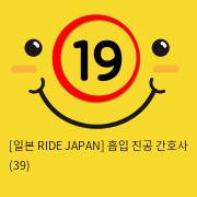[일본 RIDE JAPAN] 흡입 진공 간호사 (39)