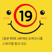 [일본 RIDE JAPAN] 슈퍼오나홀 스파이럴 핑크 (51)