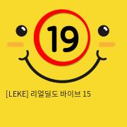 [LEKE] 리얼딜도 바이브 15