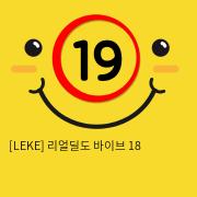 [LEKE] 리얼딜도 바이브 18