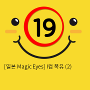 [일본 Magic Eyes] I컵 폭유 (2)