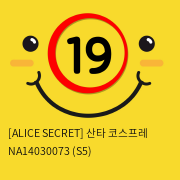 [ALICE SECRET] 산타 코스프레 NA14030073 (S5)