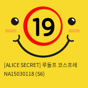 [ALICE SECRET] 루돌프 코스프레 NA15030118 (S6)