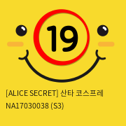 [ALICE SECRET] 산타 코스프레 NA17030038 (S3)