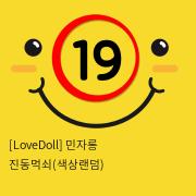 [LoveDoll] 민자롱 진동먹쇠(색상랜덤)
