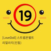 [LoveDoll] 스트렙온벨트 리얼라지(진동)