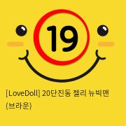 [LoveDoll] 20단진동 젤리 뉴빅맨 (브라운)