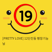 [PRETTY LOVE] 12단진동 팽창기능 닐