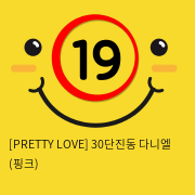 [PRETTY LOVE] 30단진동 다니엘 (핑크)