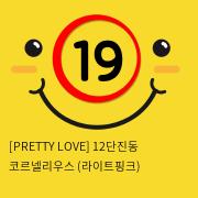 [PRETTY LOVE] 12단진동 코르넬리우스 (라이트핑크)