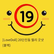 [LoveDoll] 20단진동 젤리 굿샷 (블랙)