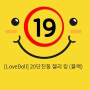 [LoveDoll] 20단진동 젤리 킹 (블랙)