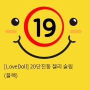 [LoveDoll] 20단진동 젤리 슬림 (블랙)
