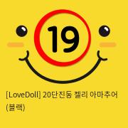 [LoveDoll] 20단진동 젤리 아마추어 (블랙)