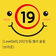 [LoveDoll] 20단진동 젤리 슬림 (브라운)